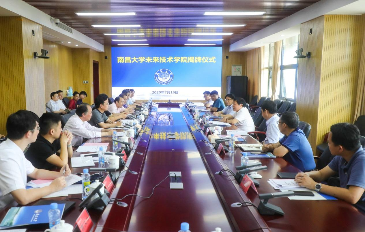 School of Future Technology of Nanchang University Unveiled