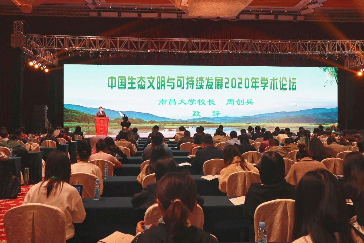 Nanchang University co-hosts the 2020 Academic Forum on China's Ecological Civilization and Sustainable Development